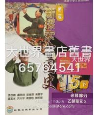 新探索中國史中五下(2017第二版)
