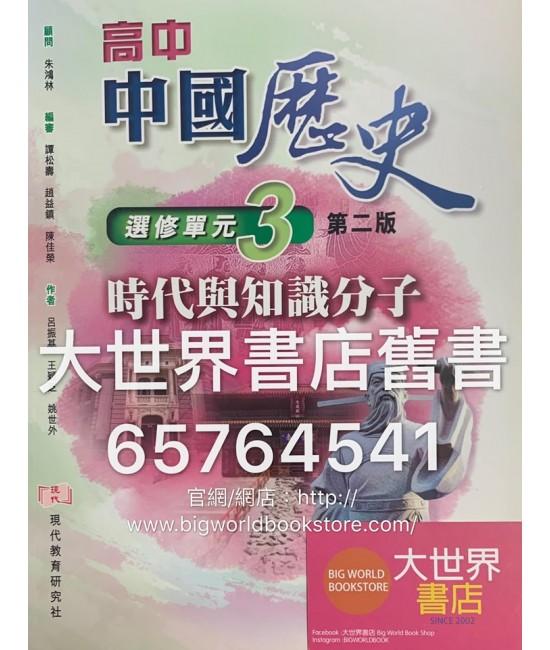 高中中國歷史選修單元(3) 時代與知識分子 (第二版) (2014年版)