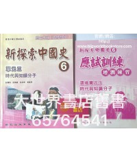 新探索中國史6冊 歷史專題單元三 時代與知識分子(應試訓練增潤練習) (2009)
