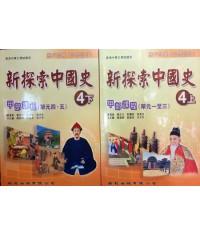 新探索中國史中四