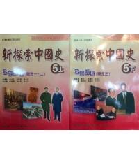 新探索中國史中五上