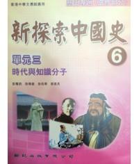 新探索中國史6冊 歷史專題單元三