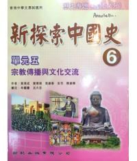 新探索中國史6冊 歷史專題單元五