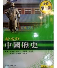 新視野中國歷史第三冊