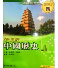 新視野中國歷史單元四