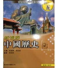 新視野中國歷史單元五