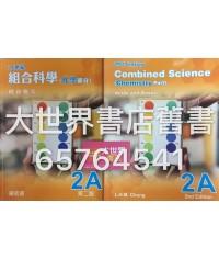 21世紀組合科學 (化學部分) 2A 第4章 酸和鹽基 (第二版)2014