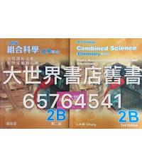 21世紀組合科學 (化學部分) :2B 第5章 氧化還原反應、化學電池和電解  (第二版)2014