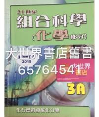 21世紀組合科學 (化學部分)3A (2015 重印兼訂正)