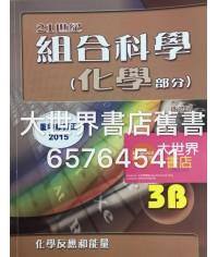 21世紀組合科學 (化學部分) 3B (2015 重印兼訂正)