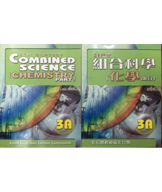 21世紀組合科學3A  (化學部分)