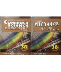 21世紀組合科學 3B (化學部分)