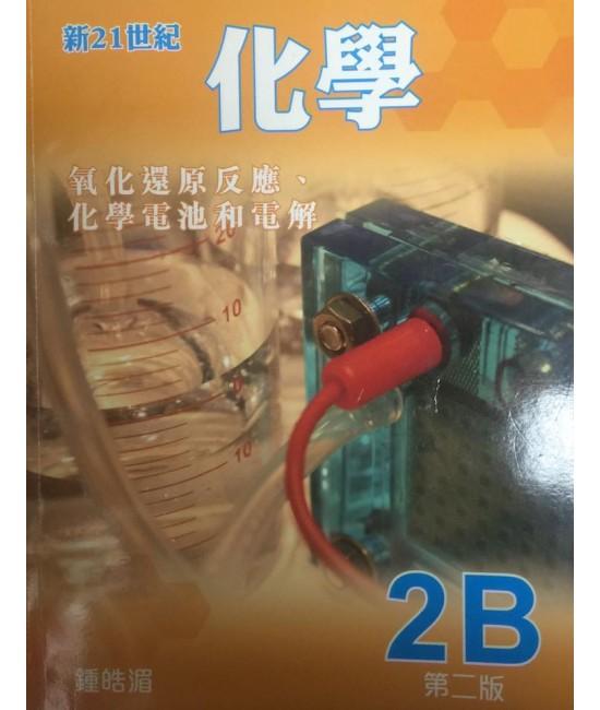 New 21st Century Chemistry 2B (2nd)