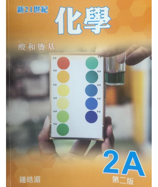 New 21st Century Chemistry 2A (2nd)
