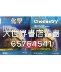 新21世紀化學  1合訂本 (1A 地球;1B 微觀世界I;1C 金屬)(必修部分)(第二版)2014