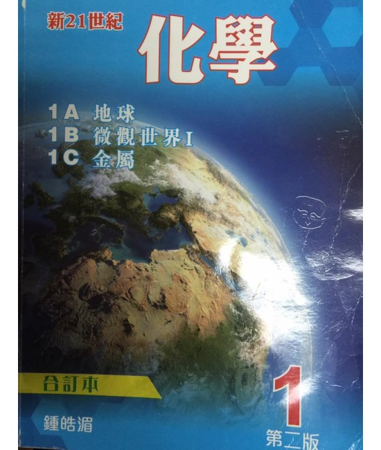 New 21st Century Chemistry Book 1(Combined Edition) (1A Planet Earth;1B Microscopic World I; 1C Metals) (Compulsory Part) (2nd Edition)