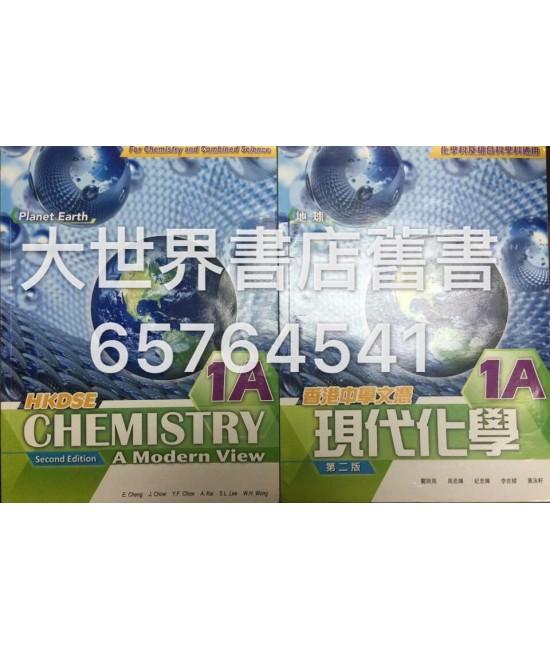 香港中學文憑 現代化學1A(第二版)2014