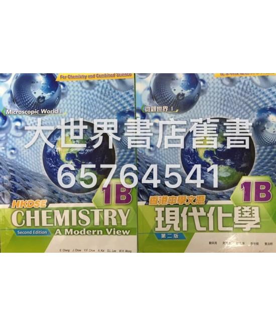 香港中學文憑 現代化學1B (第二版)2014