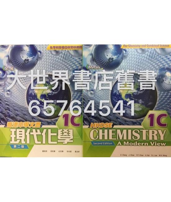 香港中學文憑 現代化學1C (第二版)2014