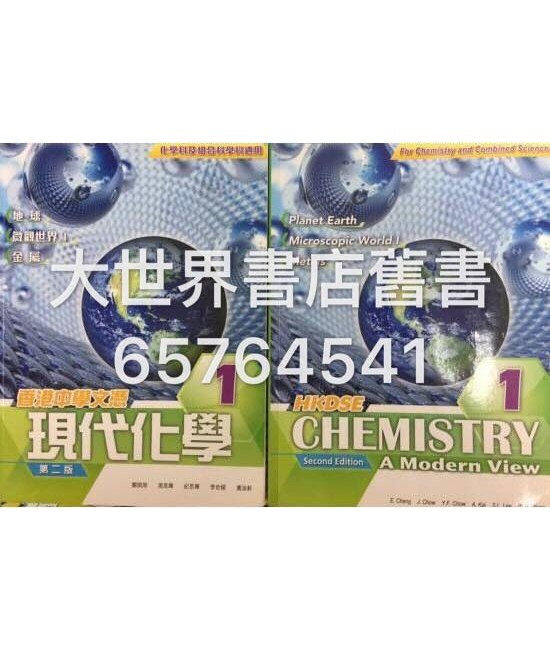 香港中學文憑 現代化學1(第二版)2014