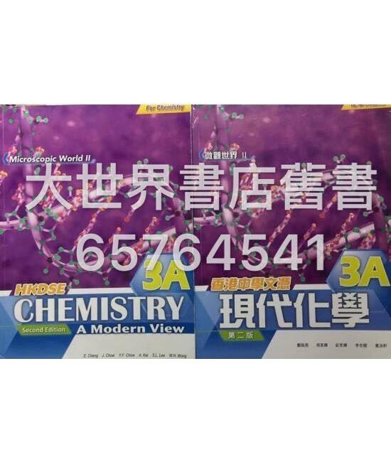 香港中學文憑 現代化學3A(第二版)2014