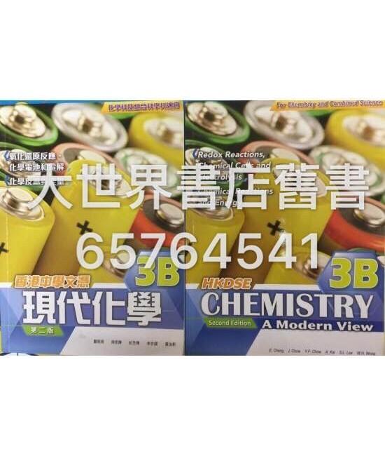 香港中學文憑 現代化學3B  (第二版)2014