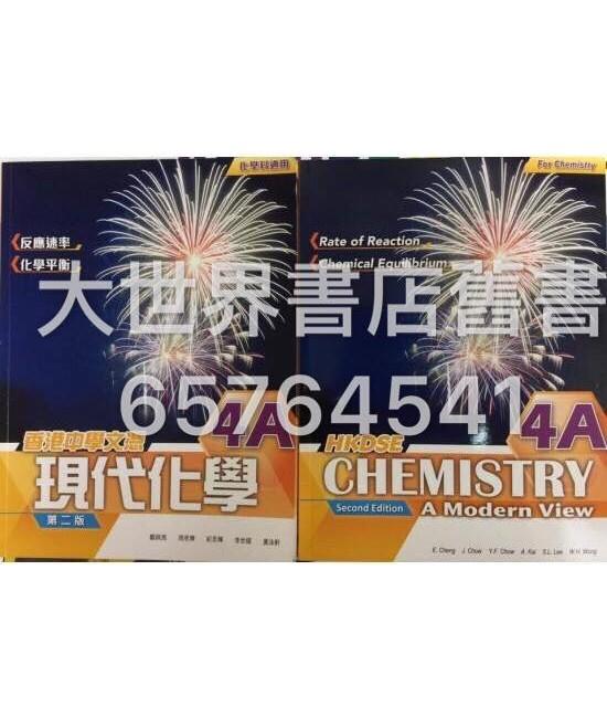 香港中學文憑 現代化學4A  (第二版)2014