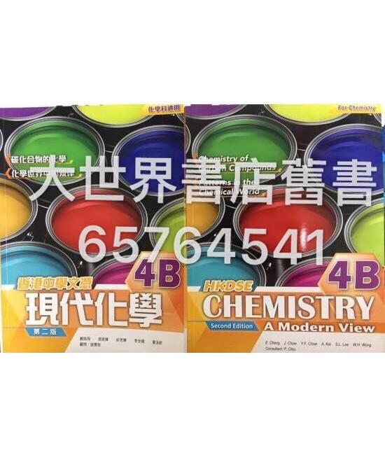 香港中學文憑 現代化學4B  (第二版)2014