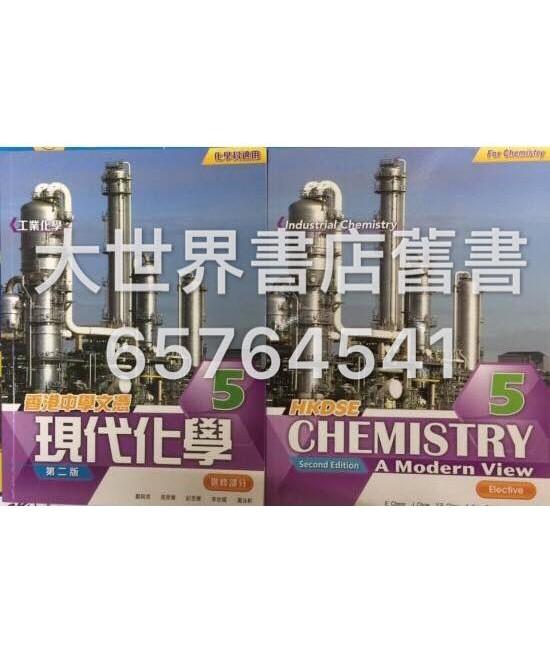 香港中學文憑 現代化學5  (第二版) (2014年版)