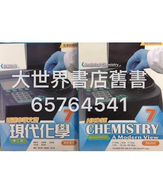 香港中學文憑 現代化學7  (第二版) (2014年版)