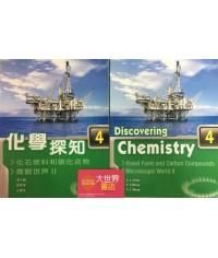 化學探知4