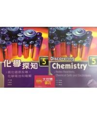 化學探知5