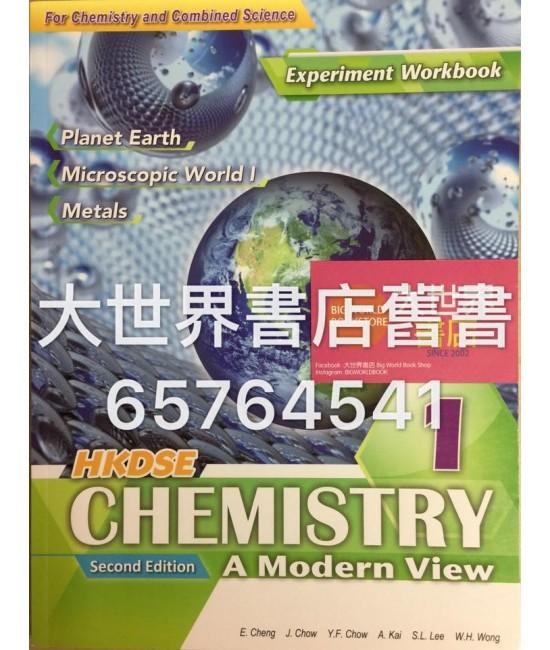 香港中學文憑 現代化學實驗作業1(第二版)2014