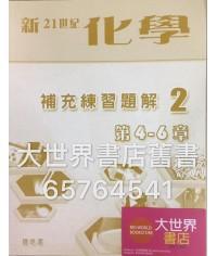 新 21 世紀化學補充練習題解 2 第 4–6 章(2010 年版)