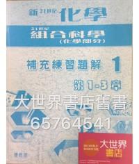 21世紀組合科學補充練習題解 1 〔組合科學第 1–3 章〕(2009 年版)