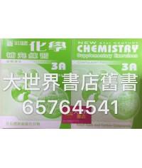 新 21 世紀化學補充練習 3A (2010 年版)
