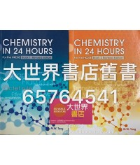 Chemistry in 24 Hours for the HKDSE Industrial Chemistry Revised Edition BOOK 1/ BOOK 2 (2013)