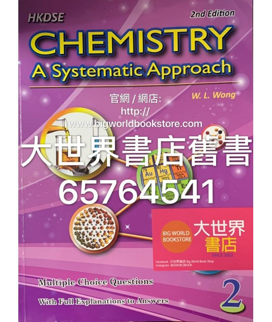 HKDSE CHEMISTRY - A SYSTEMATIC APPROACH MULTIPLE CHOICE QUESTIONS  BOOK 2 (2/E) (For Chemistry)2014