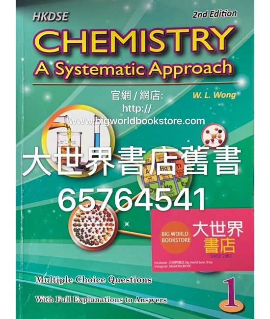 HKDSE CHEMISTRY - A SYSTEMATIC APPROACH MULTIPLE CHOICE QUESTIONS  BOOK 1  (2/E) (For Chemistry)2014