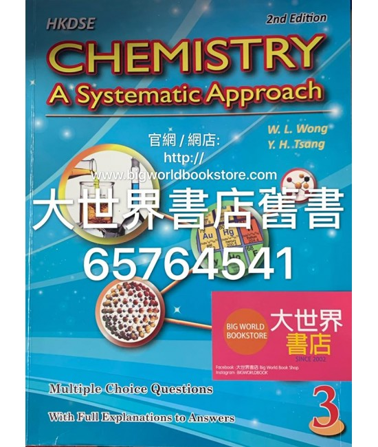 HKDSE CHEMISTRY - A SYSTEMATIC APPROACH MULTIPLE CHOICE QUESTIONS  BOOK 3 (2/E) (For Chemistry)2014