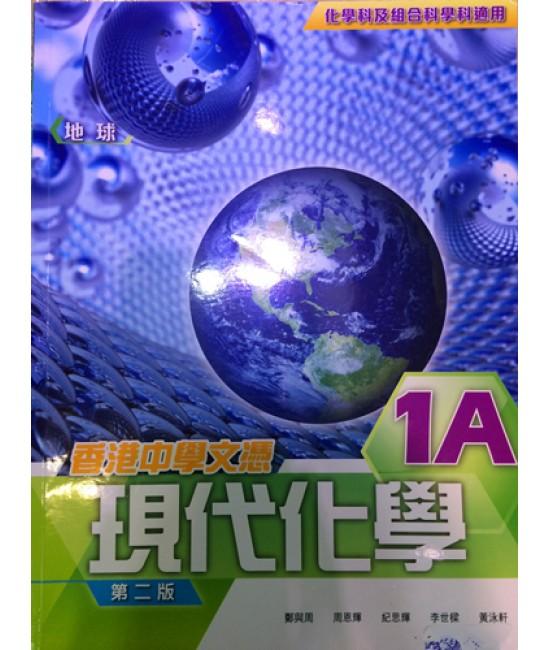 HKDSE Chemistry - A Modern View 1A(2nd)