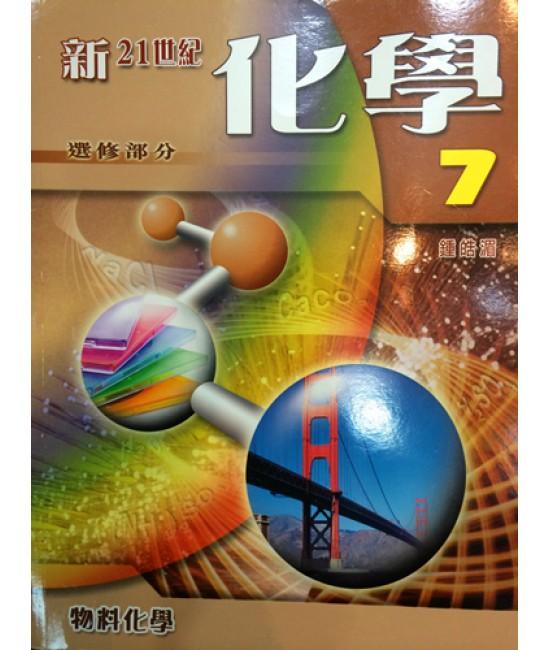 新21世紀化學7