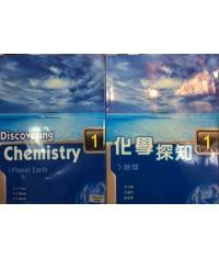 化學探知1