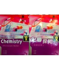 化學探知2