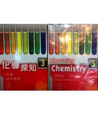 化學探知3