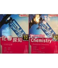化學探知10