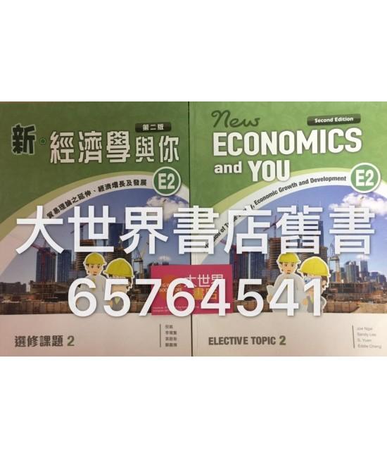 新‧經濟學與你 E2 (第二版)2015