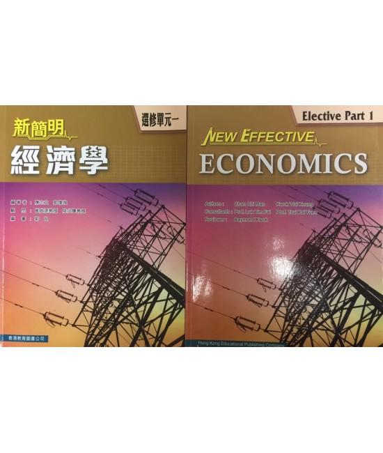 新簡明經濟學 選修單元一2014
