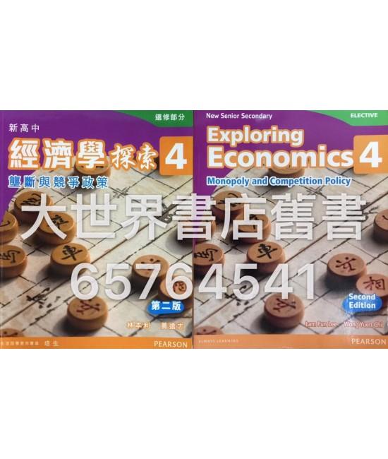 新高中經濟學探索4 (第二版)2014
