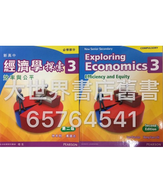 nss exploring economics 3 ch 16 2016-12-8  ict compulsory: ch 1 -10, 16 21 elective: ch 1-11 2 hours valtorta college first examination 2016-2017  firms & production ch 8-14 nss exploring economics 3.